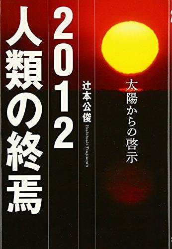 2012 人類の終焉―太陽からの啓示の詳細を見る