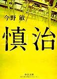 慎治 (中公文庫)