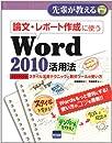 論文・レポート作成に使うWord 2010活用法―スタイル活用テクニックと数式ツールの使い方 (先輩が教えるseries 21)