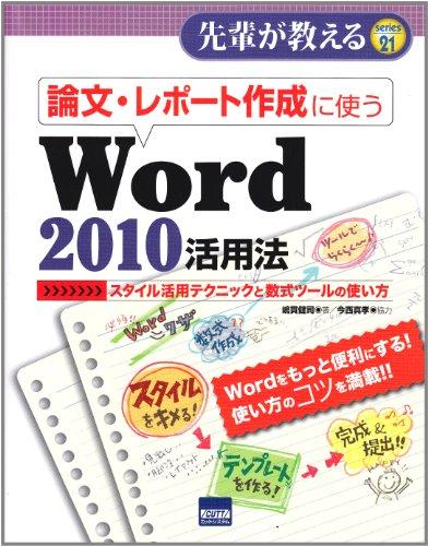 論文・レポート作成に使うWord 2010活用法―スタイル活用テクニックと数式ツールの使い方 (先輩が教えるseries 21)の詳細を見る
