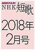 NHK 短歌 2018年2月号 [雑誌] NHK 短歌 (NHKテキスト)