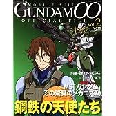 機動戦士ガンダム00オフィシャルファイルvol.2 (Official File Magazine)