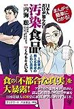 まんがで簡単にわかる!日本人だけが知らない汚染食品〜医者が教える食卓のこわい真実