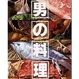 男の料理 (週刊ポストデラックス 1)