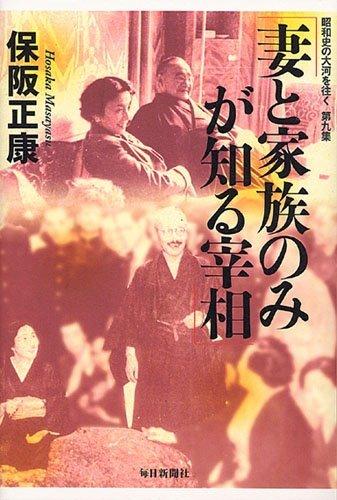 妻と家族のみが知る宰相 昭和史の大河を往く 第九集の詳細を見る