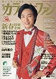 月刊カラオケファン 2017年 02 月号 [雑誌]