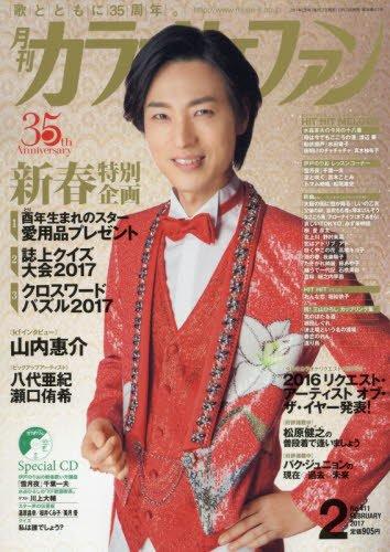 月刊カラオケファン 2017年 02 月号 [雑誌]の詳細を見る