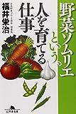 野菜ソムリエという、人を育てる仕事 (幻冬舎文庫)