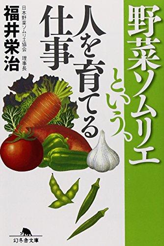 野菜ソムリエという、人を育てる仕事 (幻冬舎文庫)の詳細を見る