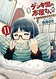 デンキ街の本屋さん 11 (MFコミックス フラッパーシリーズ)