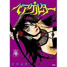 ベアゲルター(4) (シリウスコミックス)