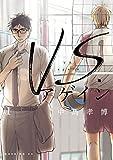 VS.アゲイン(1) (モーニングコミックス)