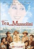 ムッソリーニとお茶を (初回限定生産) [DVD]