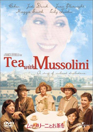 ムッソリーニとお茶を (初回限定生産) [DVD]の詳細を見る
