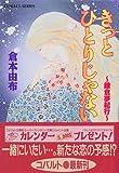 きっとひとりじゃない―鎌倉夢紀行 (コバルト文庫)