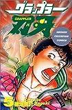 グラップラー刃牙 (5) (少年チャンピオン・コミックス)