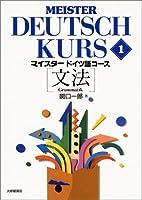 マイスタードイツ語コース [文法] Meister Deutsch Kurs 1