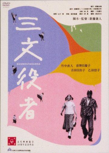 三文役者 特別編 [DVD]
