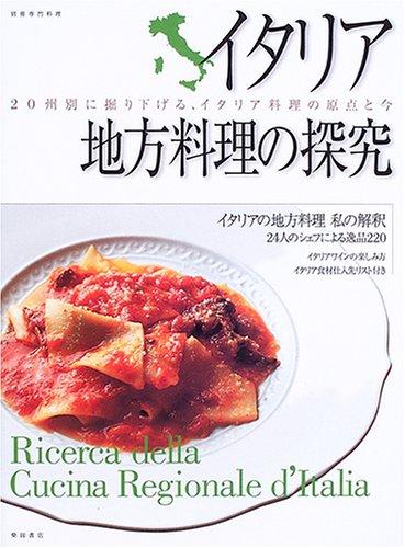 イタリア地方料理の探究―20州別に掘り下げる、イタリア料理の原点と今 (別冊専門料理)の詳細を見る