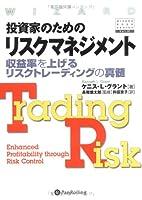投資家のためのリスクマネジメント~収益率を上げるリスクトレーディングの真髄