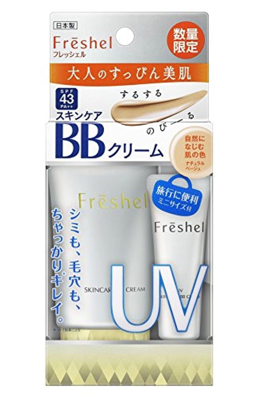 フレッシェル スキンケアBBクリーム UV ナチュラルベージュ+ミニ付 限定セット