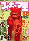 フィギュア王 no.88 (ワールド・ムック 549)