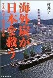 海外炭が日本を救う 画像