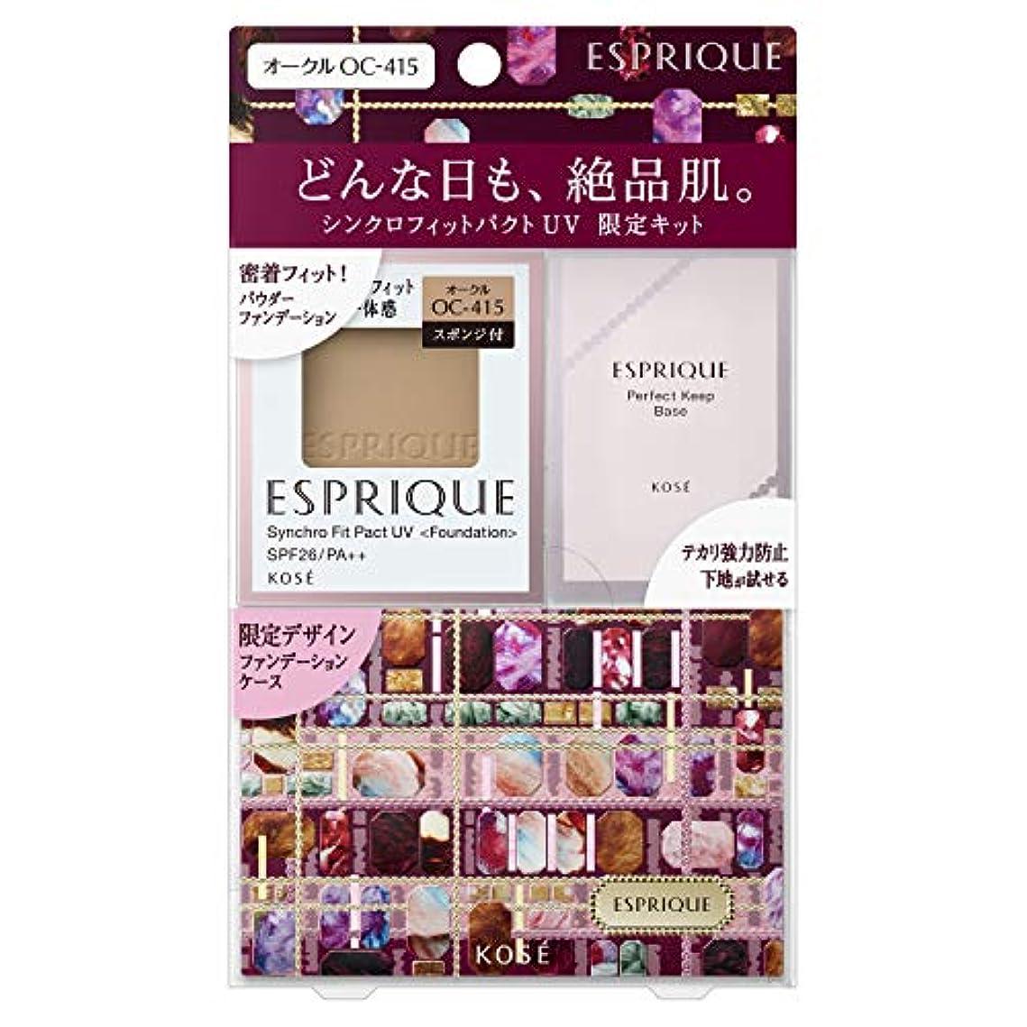シリアルフェードアウト冷蔵庫ESPRIQUE(エスプリーク) エスプリーク シンクロフィット パクト UV 限定キット 2 ファンデーション OC-415 オークル セット 9.3g+0.6g+ケース付き