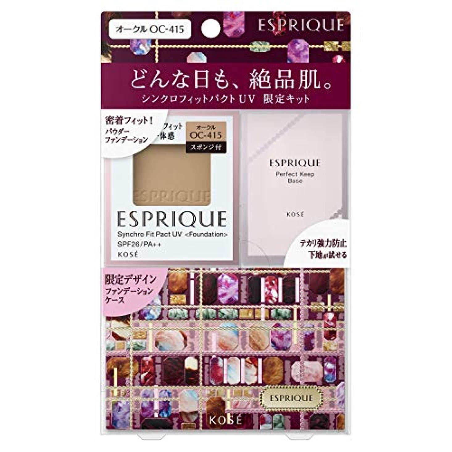 圧縮する寝室発生ESPRIQUE(エスプリーク) エスプリーク シンクロフィット パクト UV 限定キット 2 ファンデーション OC-415 オークル セット 9.3g+0.6g+ケース付き