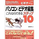 パソコンでビデオ編集 これならできるステップ10―VideoStudioで初めてのビデオづくり ビギナー編