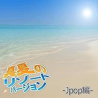 夏色 (メロディー) [『スペースシャワーTV』POWER PUSH] [オリジナル歌手:ゆず]