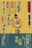 興国の皇帝 (中国の群雄7)