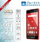 【 shizuka-will- 】arrows Be F-05J / m03 目に優しい ブルーライトカット 日本板硝子 硬度9H 耐衝撃 ガラスフィルム 防指紋 ラウンドエッジ加工 0.26mm 高透過 液晶保護ガラス