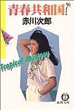 青春共和国 (徳間文庫 105-2)