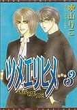 ツメエリヒメ (3) (ディアプラス・コミックス)