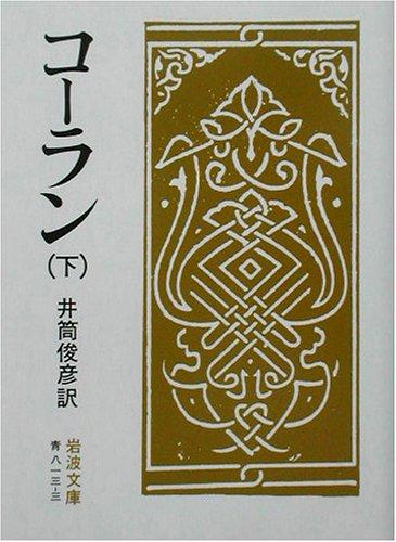 コーラン 下 (岩波文庫 青 813-3)の詳細を見る