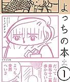 よっちの本 / 夕タン のシリーズ情報を見る