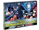 BATMAN お買い得ツインパック Vol.2 (初回限定生産) [DVD]