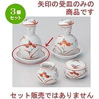 3個セット 赤絵立花受皿 [ 9.5 x 1.9cm 76g ] 【 卓上小物 】 【 料亭 旅館 和食器 飲食店 業務用 】
