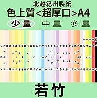 北越紀州色上質A4横目<超厚口>[若竹](25枚)