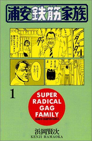 浦安鉄筋家族 (1) (少年チャンピオン・コミックス)