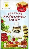 S&B おひさまキッチン アップルシナモンシュガー 6g
