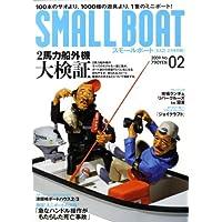 SMALL BOAT (スモールボート) 2009年 02月号 [雑誌]