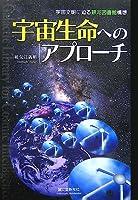 宇宙生命へのアプローチ―宇宙文明に迫る銀河図書館構想