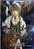 オーダーメイド・パラダイス (ウィングス・コミックス)