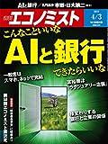 週刊エコノミスト 2018年04月03日号 [雑誌]