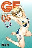 GE~グッドエンディング~(5) (講談社コミックス)