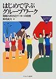 はじめて学ぶグループワーク (MINERVA福祉ライブラリー)