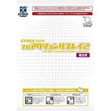 CYBER・プロアクションリプレイ2 (限定)