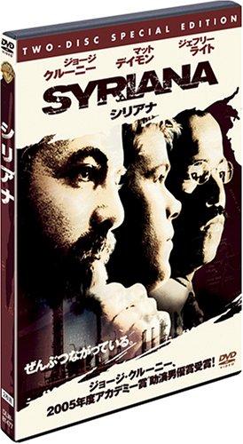 シリアナ 特別版 [DVD]の詳細を見る